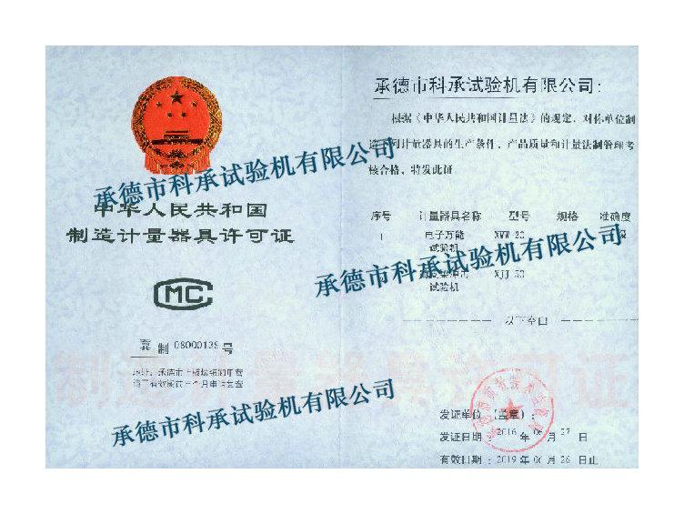 计量器具生产许可证年审换证