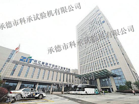 浙江省现代纺织工业研究院
