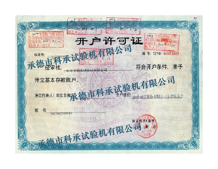 开户许可证年检审核